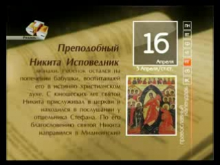 Жития преподобного Никиты Исповедника и мученицы Феодосии Тирской