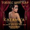 Cazanova ShowClub | Львів