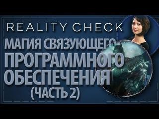 [Проверка реальности] Магия создания игр (Часть 2): игровая физика