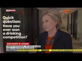 Хиллари Клинтон на спор пила водку с Джоном Маккейном
