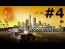 Need for Speed (NFS): Undercover (PSP) (4-я часть Part 4) Port Cresent