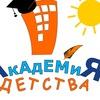 Академия Детства (Жуковский)