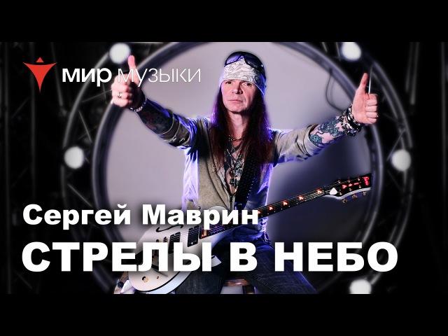 Сергей Маврин играет «Стрелы в небо» и приглашает на автограф-сессию