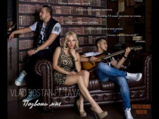 Vlad Bostan ft. TaYa - Позвони Мне