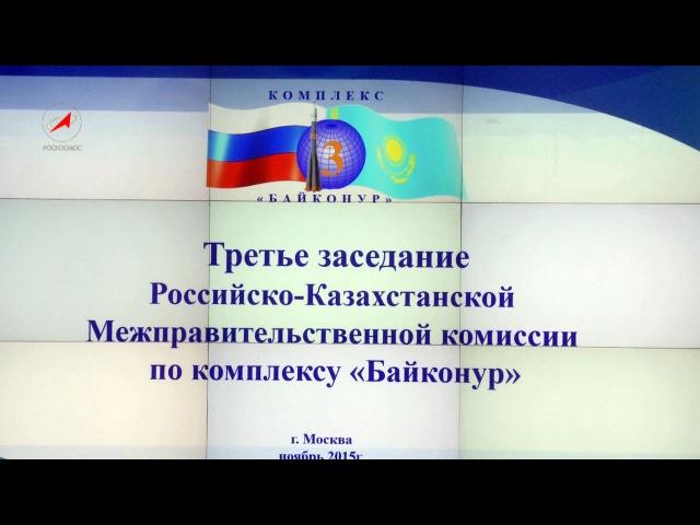 Россия Казахстан будущее Байконура