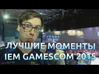 Лучшие моменты IEM Gamescom 2015
