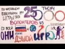 Волонтеры Зимних Олимпийских и Паралимпийских игр в Сочи 2014 Игр и АВЦ 2 года спустя Золотой век Лукачины Никиты представляе