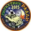 Паркетник-Ралли 2015
