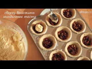 Английские песочные корзиночки с сухофруктами (Mince Pies): видео-рецепт