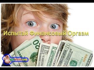 Финансовый оргазм от Знаков Высших Сил (18-02-2014)