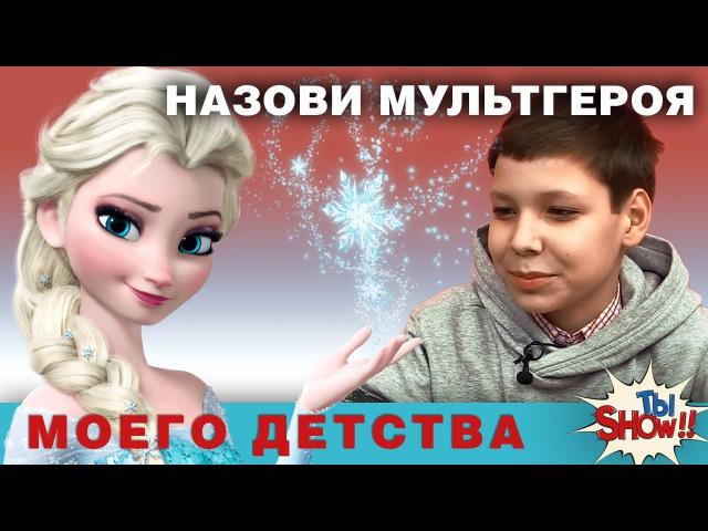 Назови мультяшного героя МОЕГО детства ч2 Кот Леопольд и Лунтик Эльза и Арнольд