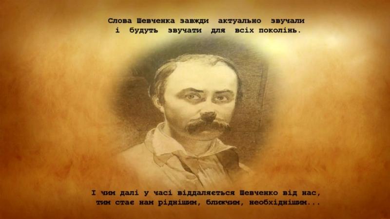 Обрізане 200 річчя від дня народження Т.Г. Шевченка Слово про Кобзаря