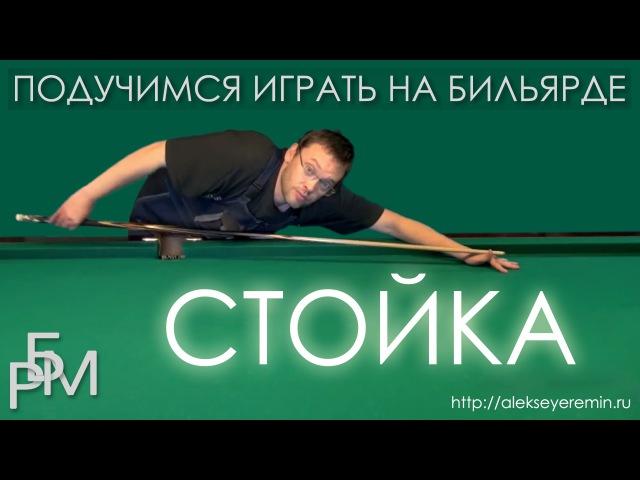 Подучимся играть на бильярде Стойка
