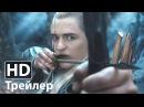 Хоббит: Пустошь Смауга - Дублированный трейлер | Питер Джексон | 2013 HD