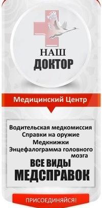 Водительская медицинская справка в Звенигороде официальный