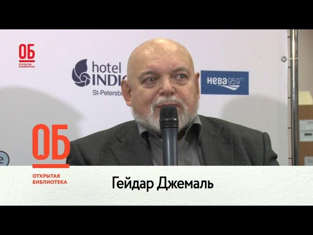Гейдар Джемаль и Михаил Пиотровский Восток и Запад