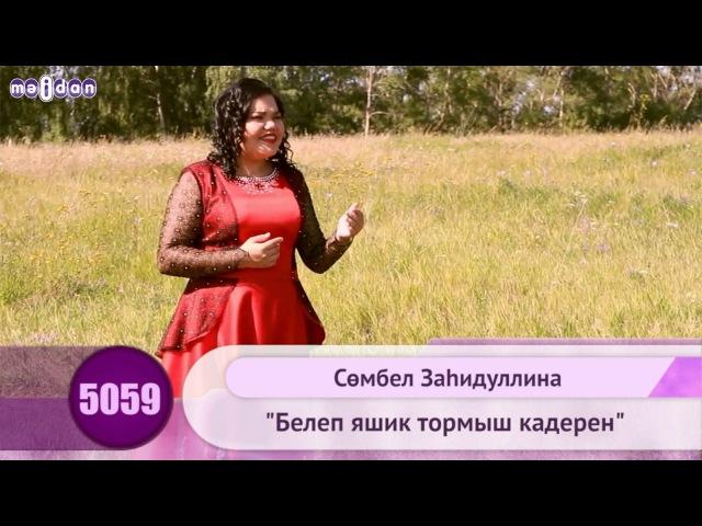 Сюмбель Загидуллина Белеп яшик тормыш кадерен HD 1080p
