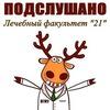 Подслушано лечфак ВГМУ'21