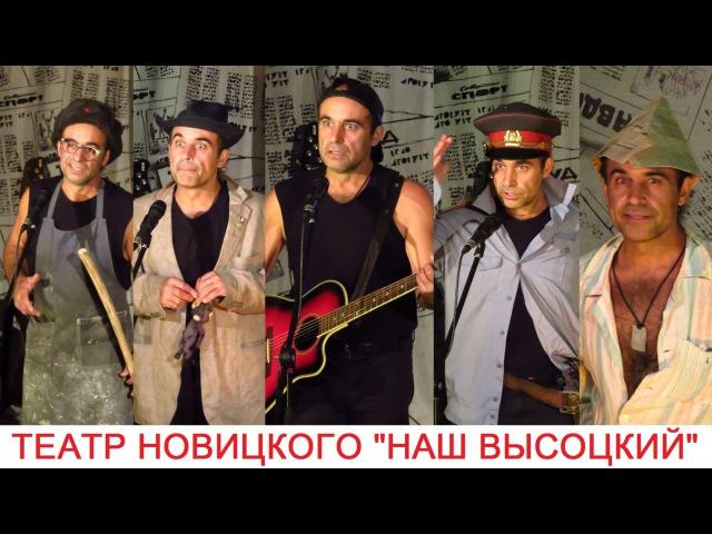 НАШ ВЫСОЦКИЙ - Театр Михаила Новицкого 30.07.2015 ОКЦ На Пушкинской, музыкальный спектакль