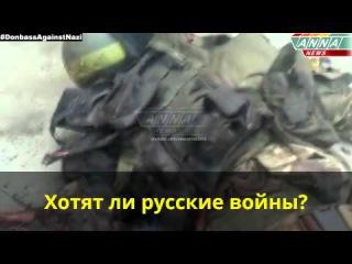 Убитые украинские военнослужащие. Шокирующее видео