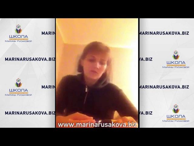 Отзыв Елены Семеновой о школе Марины Русаковой