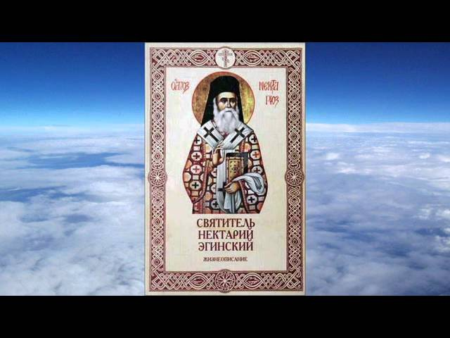 преподобный Нектарий Эгинский Жизнеописание автор Амвросий Фонтрие