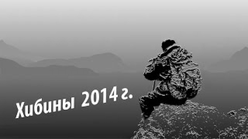 ХИБИНЫ 2014 Hibiny 2014 видеодневник избранное