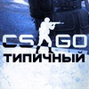 Типичный Counter-Strike