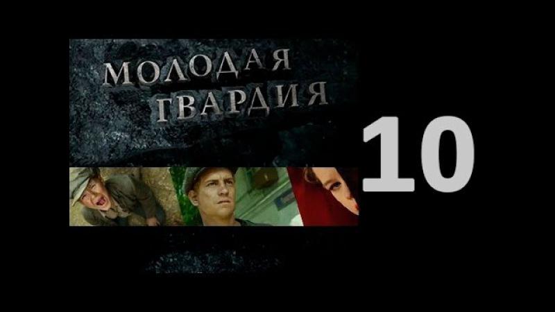 Молодая гвардия 2015 10 серия из 12