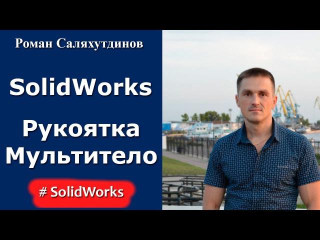 SolidWorks Урок Рукоятка Мульти тело Саляхутдинов Роман