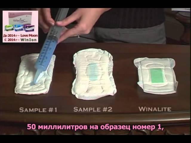 Love Moon (WinIon) sanitary napkins from Winalite USA - translated by DK