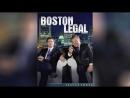 Юристы Бостона 2004