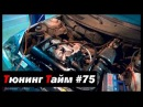 Тюнинг Тайм 75 Ставим спорт ресивер на двенашку! - © Жорик Ревазов 2015