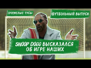 Snoop Dogg сказал о русских футболистах все, что думает
