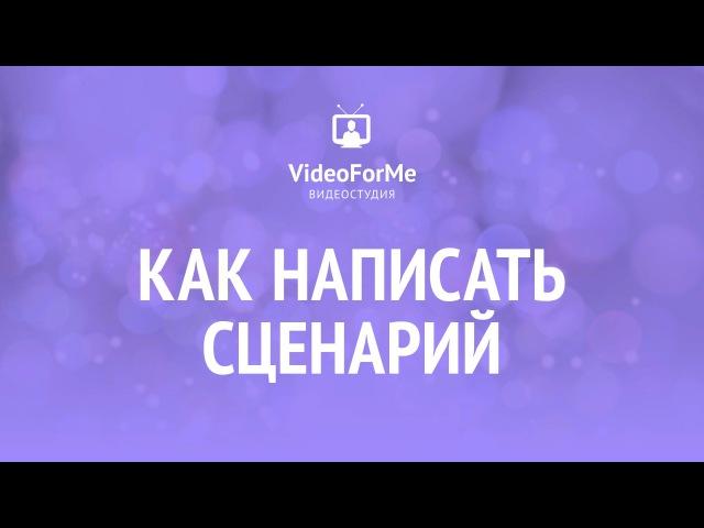 Эмоциональные группы текстов Сценарий Урок VideoForMe видео уроки