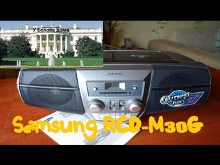 """Обзор кассетной магнитолы с аудио-CD и УКВ-FM-AM-тюнером """"Samsung RCD-M30G""""."""