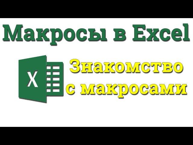 Урок 1 Макросы Знакомство с макросами Академия Excel