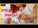 Уход за новорожденным ребенком Развитие ребенка Как ухаживать за младенцем в первые дни жизни ncdbh