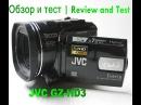 Обзор и тест камеры | Review and test chamber JVC GZ-HD3