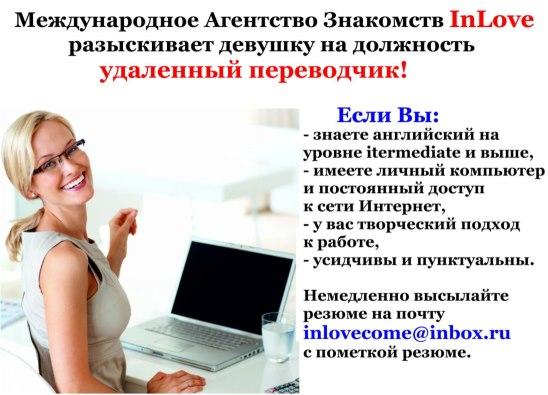 Вакансии переводчиков удаленная работа top site freelance