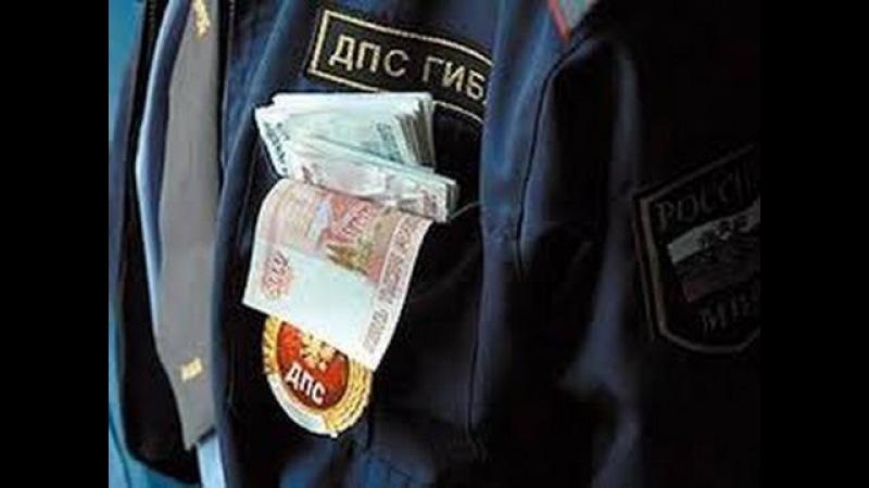 Инспектора ДПС взяточники - как, сколько и с кого надо брать ...