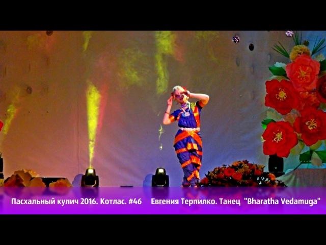 Пасхальный кулич 2016 Котлас 46 Евгения Терпилко Танец Bharatha Vedamuga