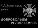 Фильм Добровольцы Русского Мира