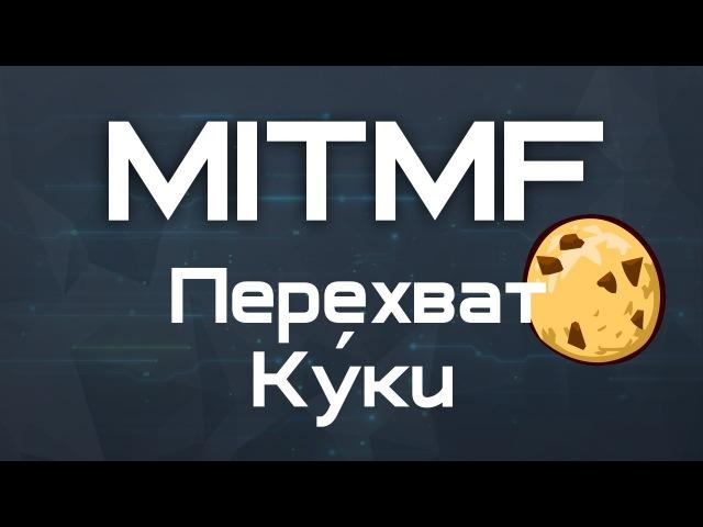 Kali Linux 2.0: Перехват куки (MITMf Ferret-NG) в Wi Fi сетях