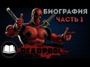Дэдпул Deadpool Биография Часть 1