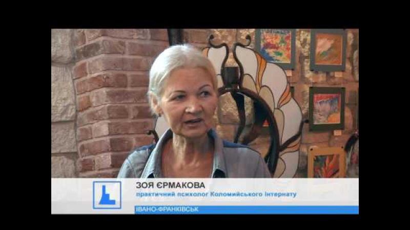 Іванофранківцям представили виставку живописних робіт від сонячних дітей. ВІДЕО