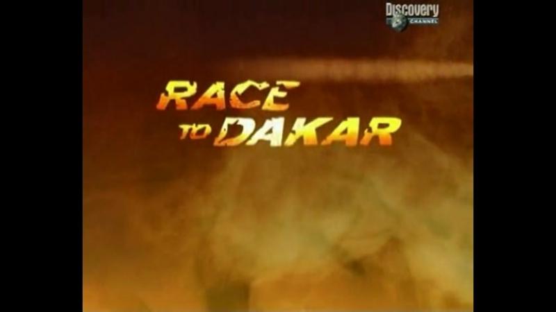 Вперед в Дакар 4 серия 2006