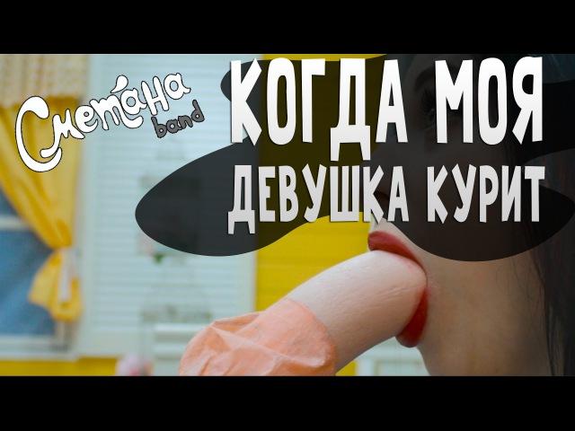 КОГДА МОЯ ДЕВУШКА КУРИТ СМЕТАНА band