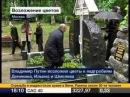 Путин возложил цветы к надгробиям Деникина Ильина и Шмелева
