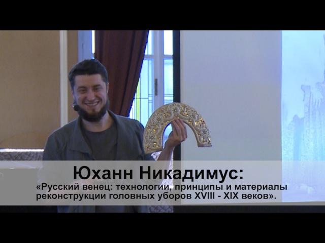 Русский венец технологии, принципы и материалы реконструкции головных уборов 18-19 веков